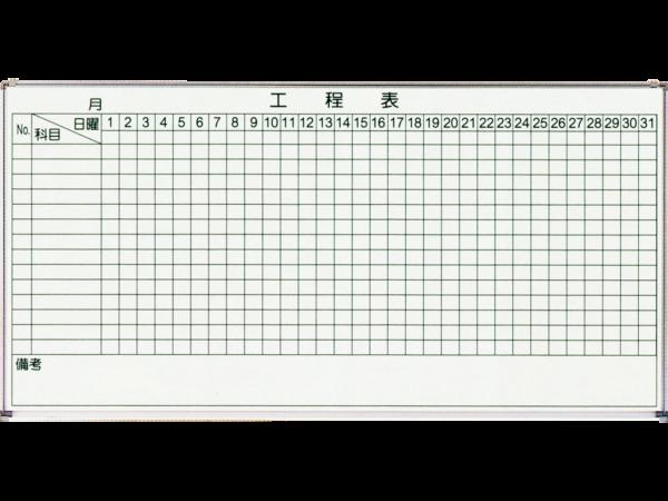 黒板・ホワイトボード 工程表