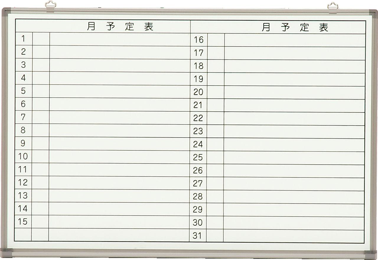 黒板・ホワイトボード 月予定表(横書き)