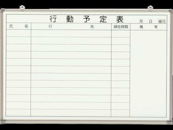 黒板・ホワイトボード 行動予定表