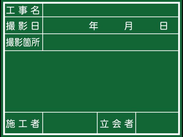 工事用黒板・ホワイトボード