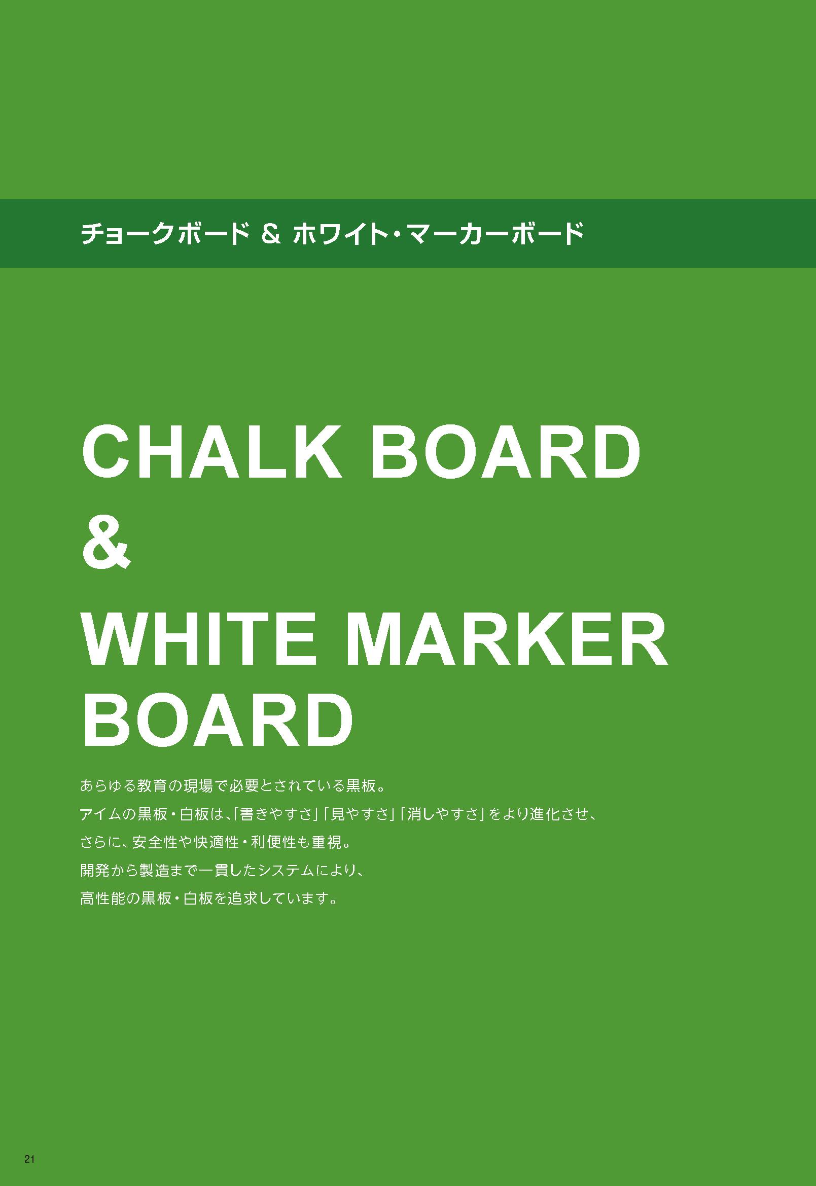 アイム カタログ「黒板・掲示板」 チョークボード&ホワイト・マーカーボード