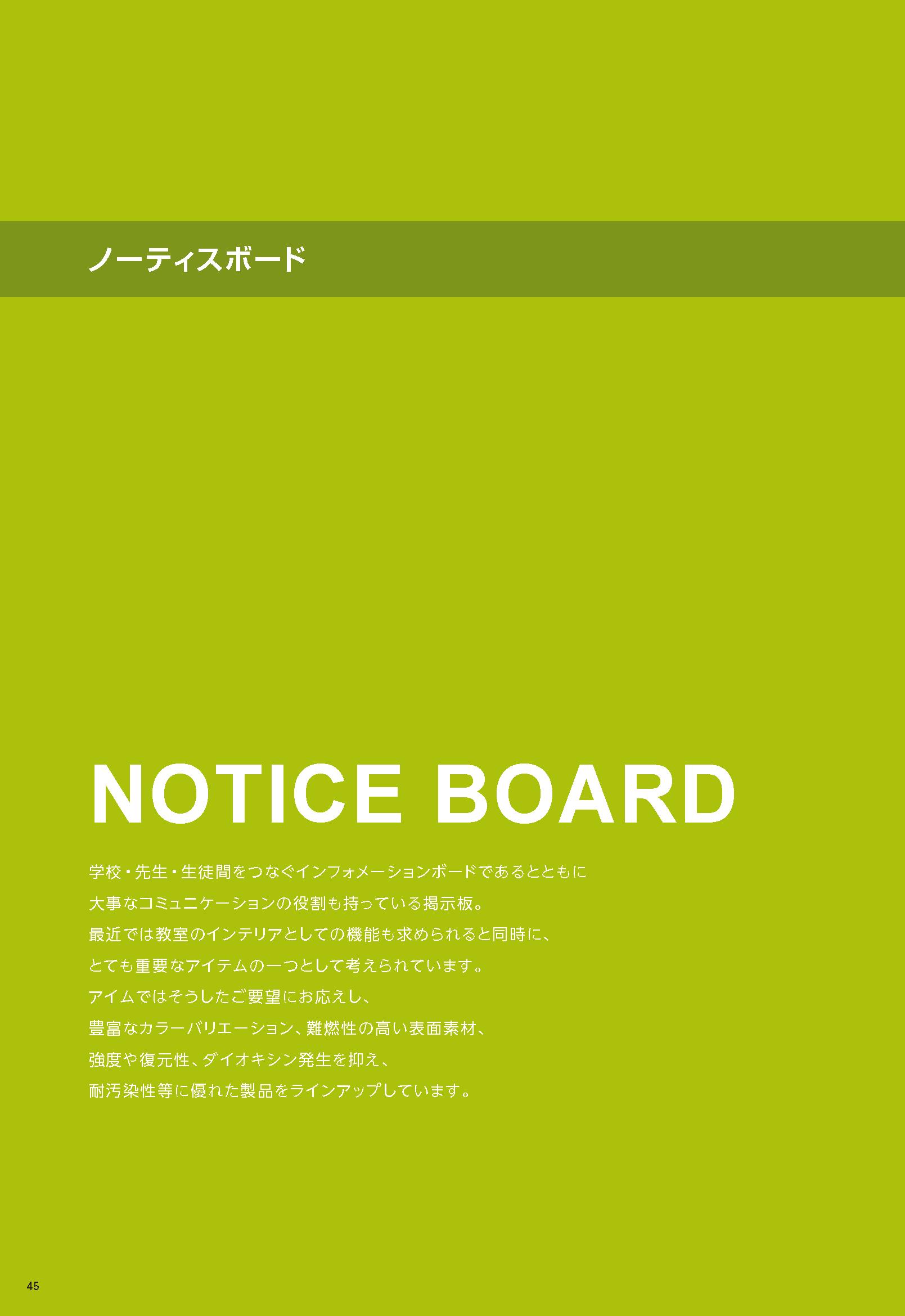 アイム カタログ「黒板・掲示板」 ノーティスボード