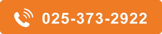 電話 025-373-2922