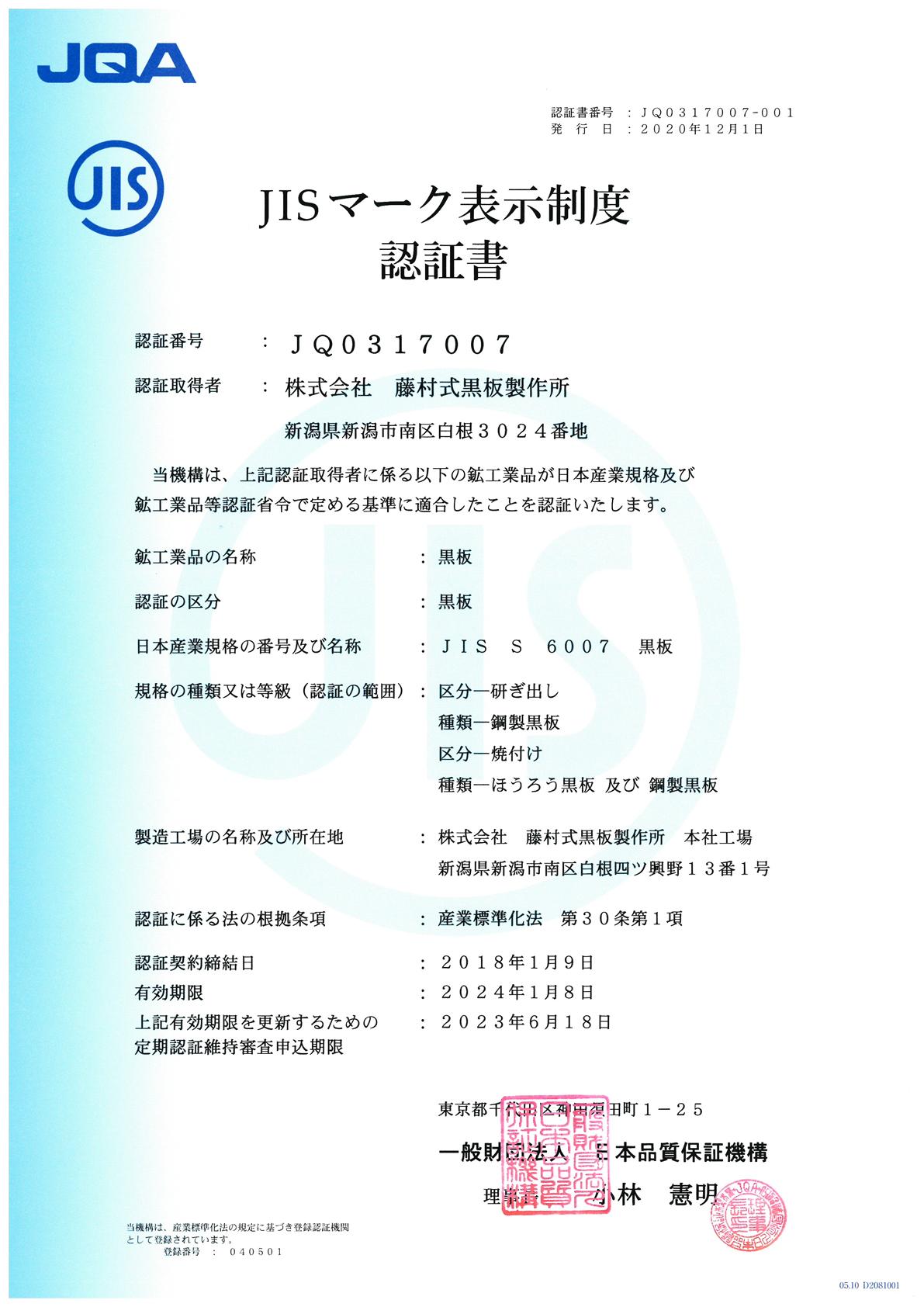 JISマーク表示制度認定書