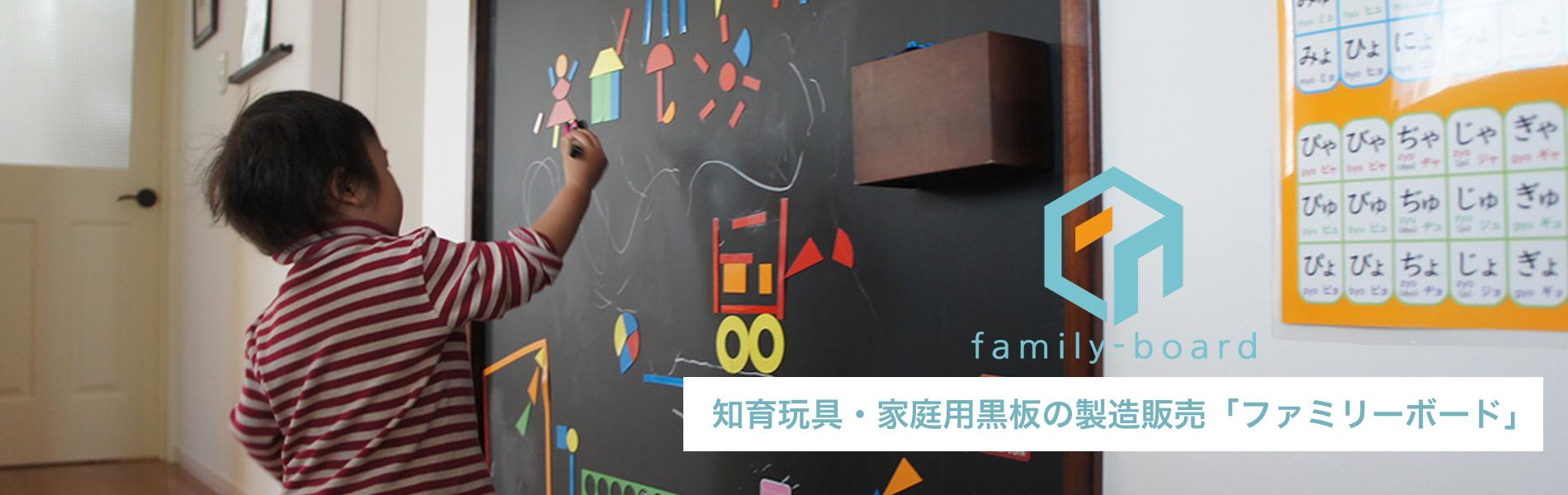 知育玩具・家庭用黒板の製造販売「ファミリーボード」