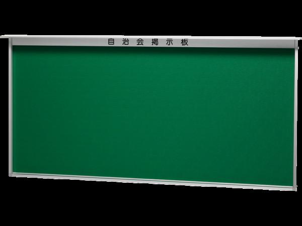 簡易型壁付屋外掲示板