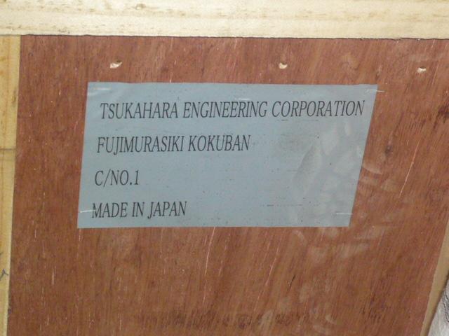 お客様の声 岐阜県 ツカハラ エンジニアリング コーポレーション様
