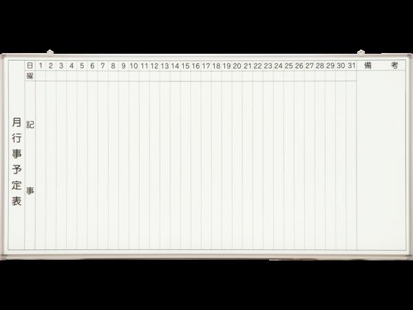 黒板・ホワイトボード(縦書き)